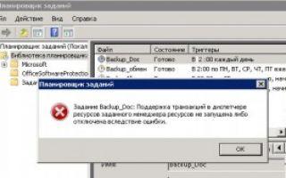 Устраняем проблему, когда Планировщик Windows не запускается в следствие ошибки транзакций в менеджере ресурсов