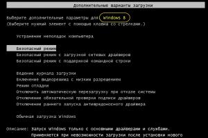 Восстанавливаем F8 в Windows 8