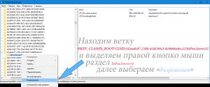 получить разрешение в реестре windows 10