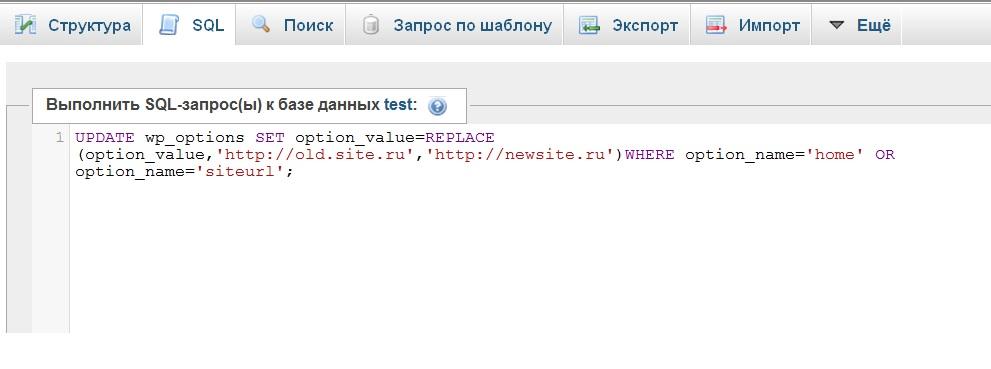 Три запроса к wordpress при переносе домена