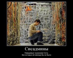 Типичный админ в серверной