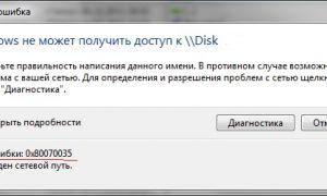 Исправляем в Windows 10  «Ошибка 0x80070035 Не найден сетевой путь»