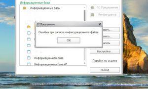 Ошибка при записи конфигурационного файла в 1с
